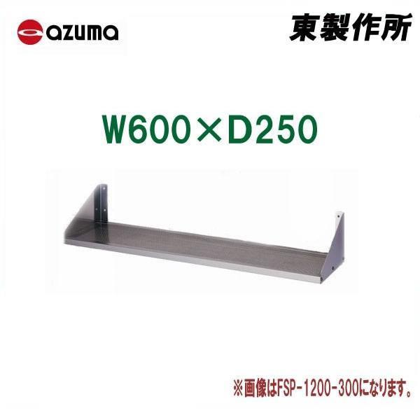 東製作所 アズマ 業務用パンチング平棚[組立式] FSP-600-250 600×250 【代引不可】 ※個人宅・個人名義配送不可商品になります。