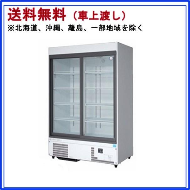 福島工業 冷凍機内蔵型 リーチインショーケース 幅1200mm 奥行450mmタイプ MSU-120GHWSR