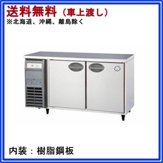 福島工業 冷蔵庫 幅1200mm 奥行600mmタイプ YRC-120RE2