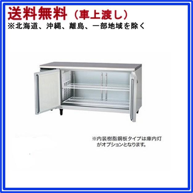 福島工業 冷蔵庫 幅1500mm 奥行600mmタイプ YRC-150RE2-F