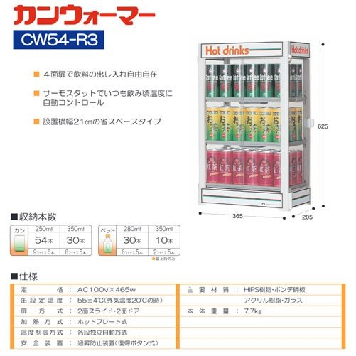 CW54-R3 電気 缶ウォーマー 3段 350ml/30本収納 日本ヒーター機器