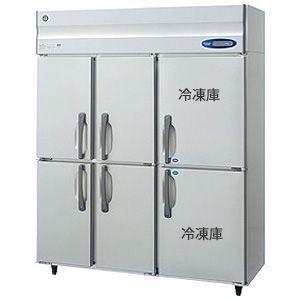 ホシザキ 縦型冷凍冷蔵庫Z 幅1500×奥行800 三相 HRF-150ZF3-6D 1268L