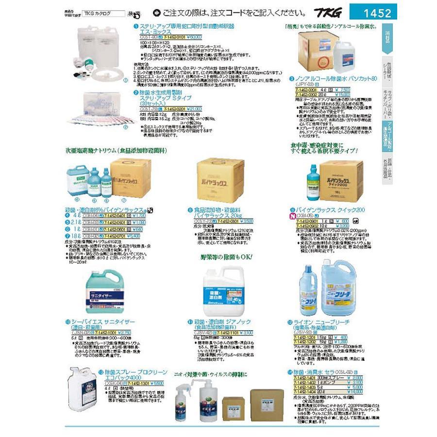 除菌水生成用製剤 ステリ・アップ Sタイプ 30セット入