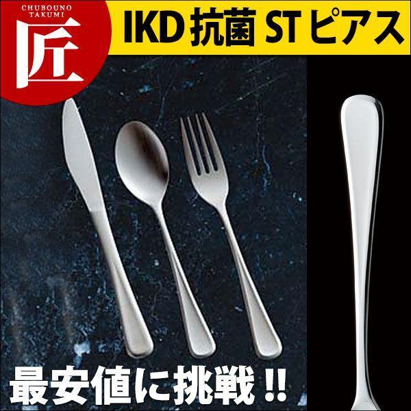 IKD 抗菌ST ピアス パスタフォーク|chubonotakumi