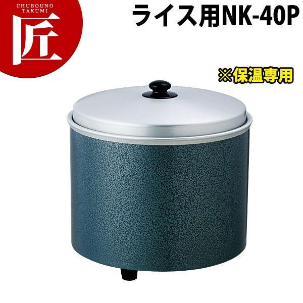 熱研電気びつ エバーホット ライス用 NK-40P(4升) 保温専用(運賃別途)