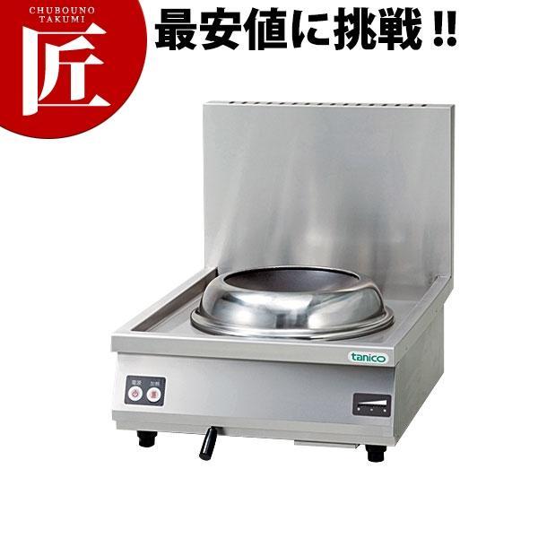 タニコー IH中華レンジ(卓上タイプ) TICR-605T(運賃別途)