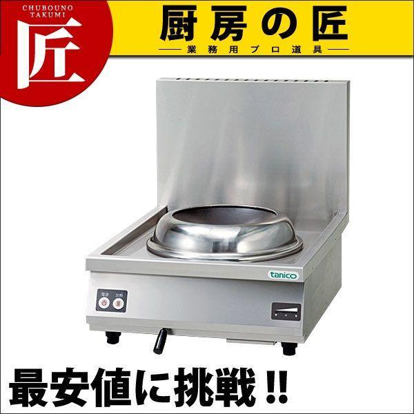 タニコー IH中華レンジ(卓上タイプ) TICR-606T(運賃別途)