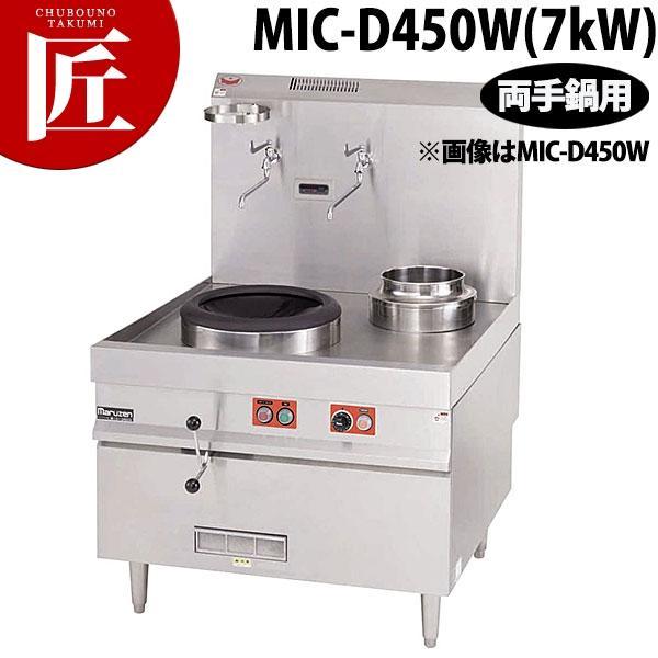 中華レンジ IH マルゼン スタンドタイプ MIC-D450W 7kw (N)