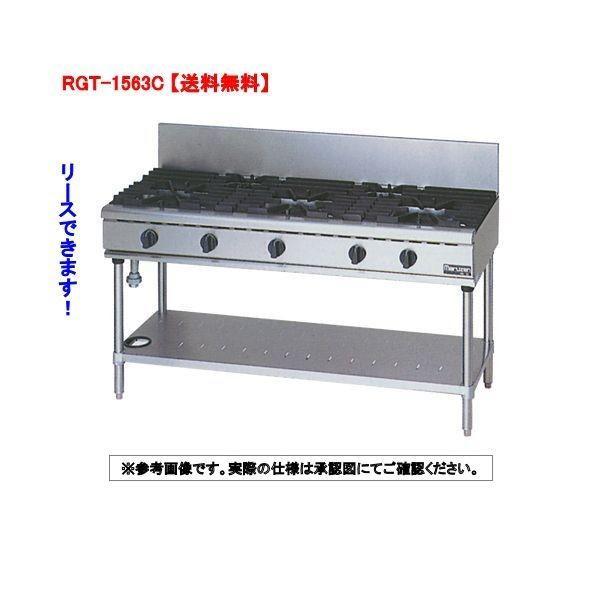 リースできます!マルゼン NEWパワークックガステーブル RGT-1563C 【送料無料】新品