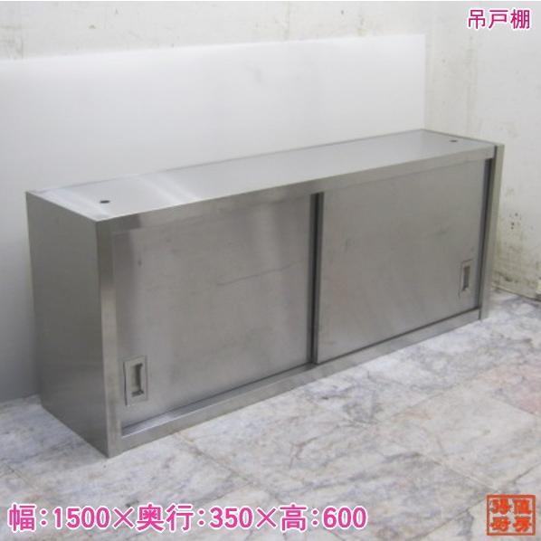 18D1228T 業務用 ステンレス吊戸棚 1500×350×600 中古食器棚 壁棚吊棚