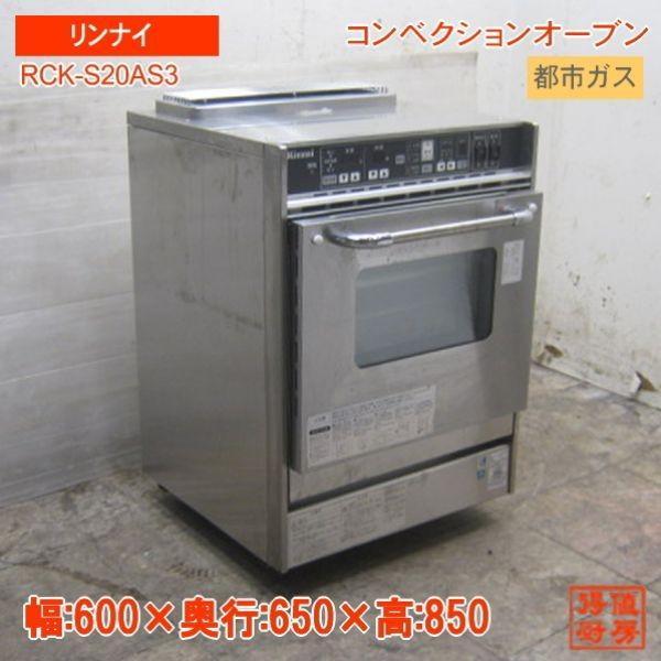 18J0902S '12リンナイ 都市ガスコンベクションオーブン RCK-S20AS3 中古 高速オーブン 600×650×850