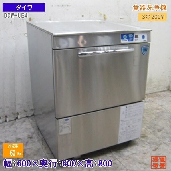 18J1804Z '12ダイワ 食器洗浄機 DDW-UE4 600×600×800 業務用食洗機 60Hz専用