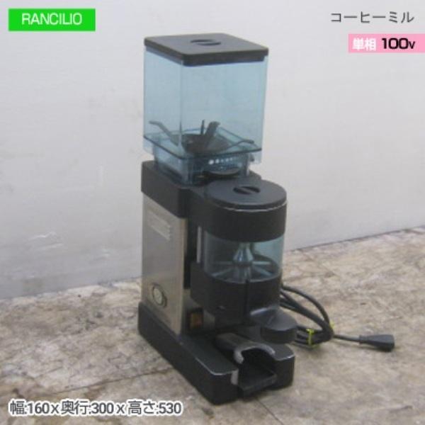 19B2527Z RANCILIO コーヒーミル MO50/AT 中古グラインダー 160×300×530