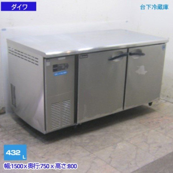 19C2402S '13ダイワ 台下冷蔵庫 5871CD 中古 1500×750×800