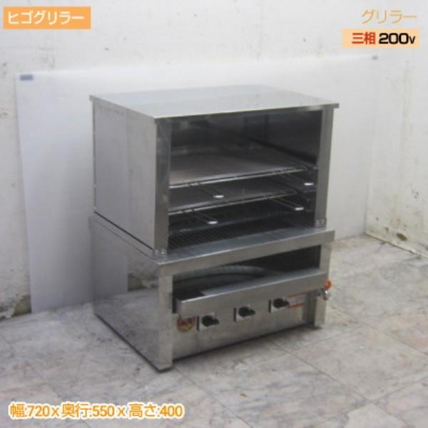 19D2402S ヒゴグリラー 電気焼物器 3H-210YC 中古 720×550×400