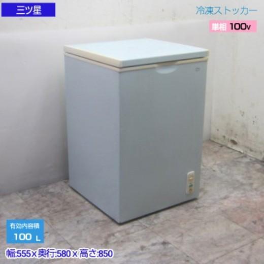 19E2309Z 三ツ星 冷凍ストッカー MA-100 中古 555×580×850