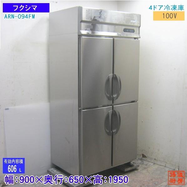 19E2310Z '14フクシマ 縦型4ドア冷凍庫 ARN-094FM 中古 900×650×1950