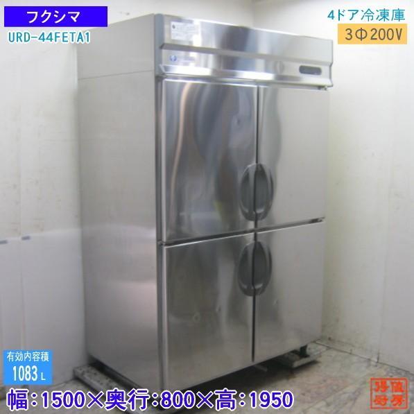 19E2311Z フクシマ 縦型4ドア冷凍庫 URD-44FETA1 中古 1200×800×1950