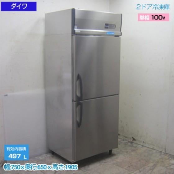 中古厨房 '15ダイワ 縦型2ドア冷凍庫 281YSS 750×650×1905 /19F0402S