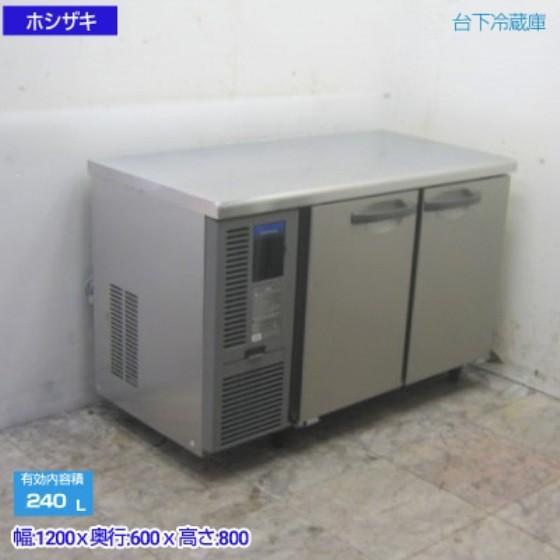 中古 厨房 '14ホシザキ 台下冷蔵庫 RT-120SNF 1200×600×800 /19F1201T