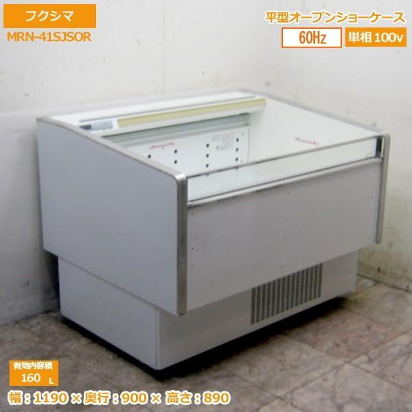中古厨房 '13フクシマ 平型オープンショーケース MRN-41SJSOR 冷凍切替60Hz専用 1190×900 /19F1502Z