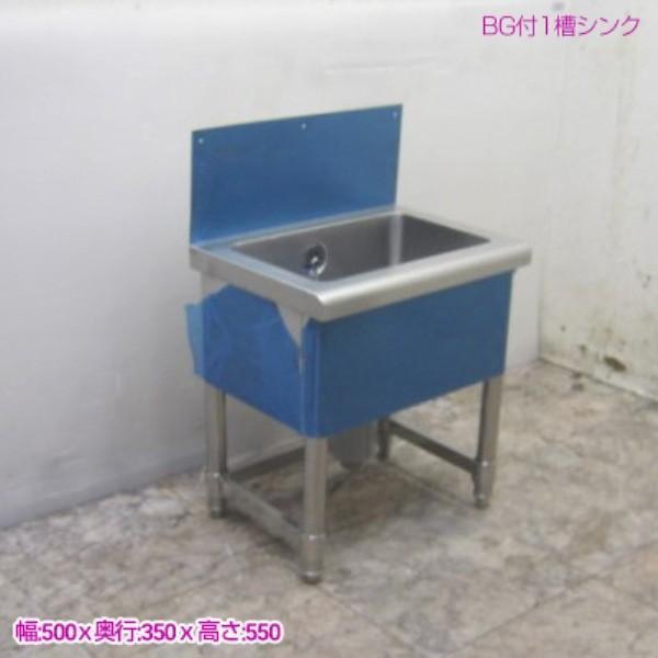 未使用厨房 ステンレスBG付1槽シンク 500×350×550 業務用1層シンク /19F2512Z
