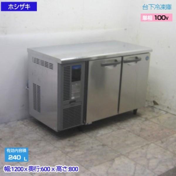 中古厨房 '16ホシザキ 台下冷凍庫 FT-120MNF フリーザー1200×600×800 /19G1002ZK