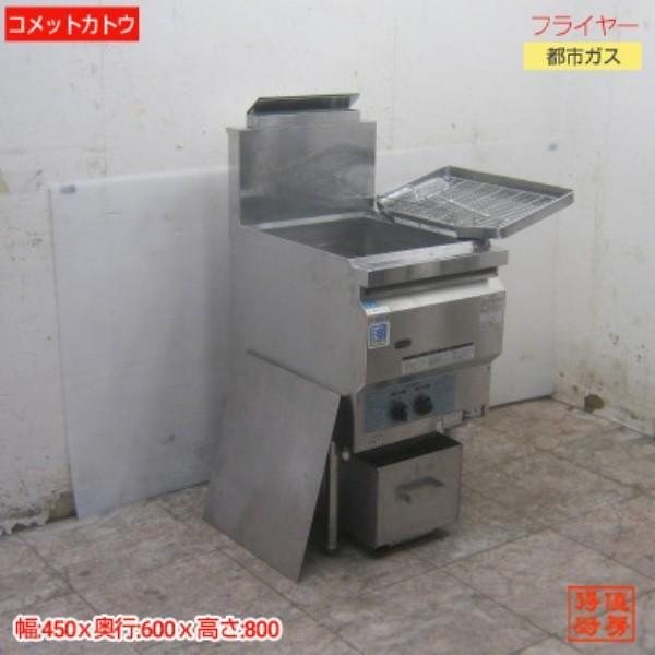 中古厨房 '16コメットカトウ 都市ガス フライヤー CF2-GA18-L16 450×600×800 /19G1501Z