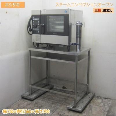 中古厨房 '16ホシザキ スチームコンベクションオーブン MIC-5TB3 架台付 750×560×700 /19H0102Z