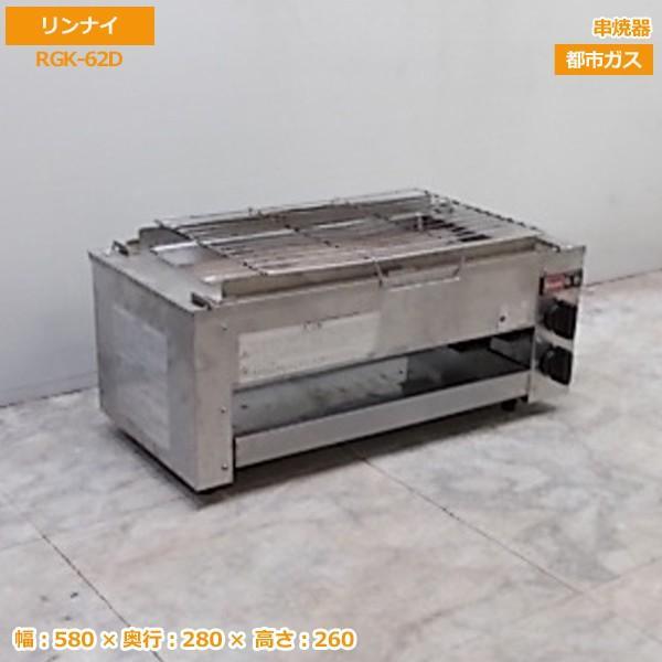 中古厨房 リンナイ 都市ガス串焼器 RGK-62D グリラー 580×280×260 /19H0202Z