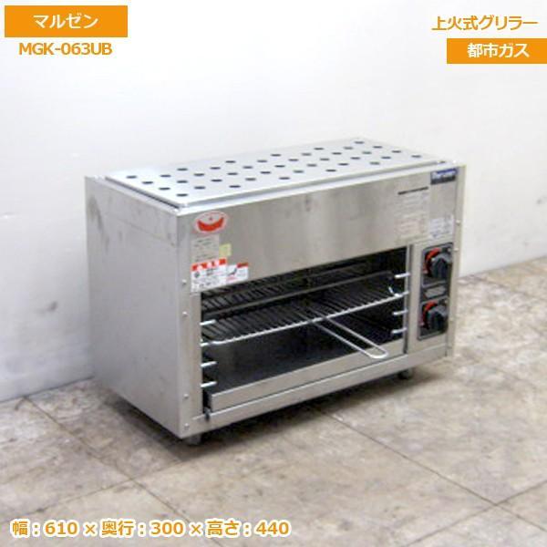 中古厨房 '16マルゼン 上火式グリラー MGK-063UB 都市ガス 610×300×440 /19H0303Z