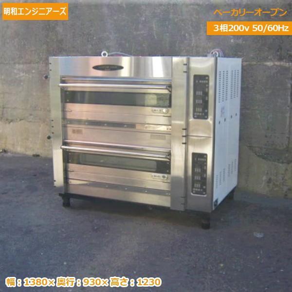 中古厨房 明和エンジニアーズ ベーカリーオーブン 1380×930×1230 /19H0501Z