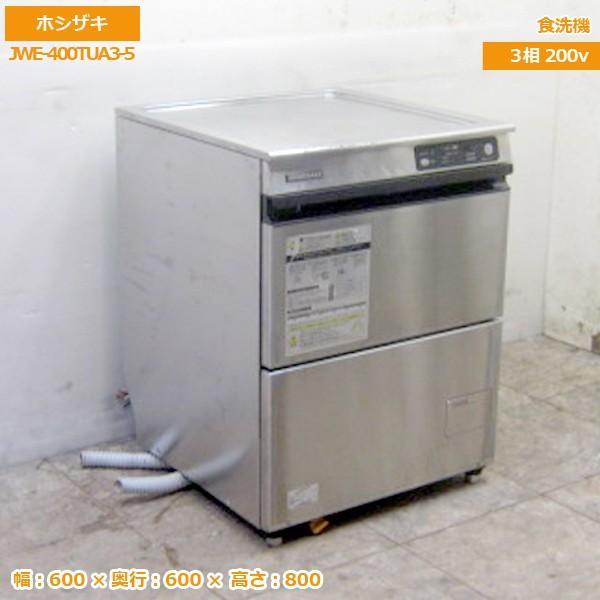 中古厨房 ホシザキ 食器洗浄機 JWE-400TUA3-5 業務用食洗機 600×600×800 /19H2406S