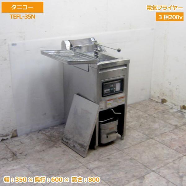 中古厨房 '18タニコー 電気フライヤー TEFL-35N 350×600×800 /19H2407S