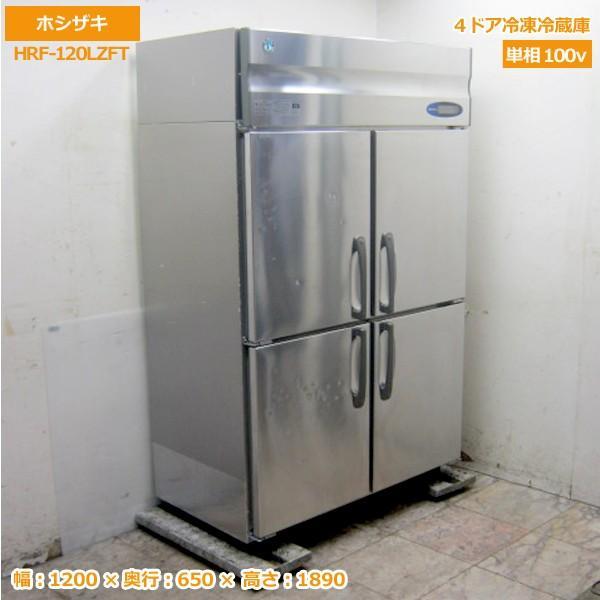 中古厨房 ホシザキ 縦型4ドア冷凍冷蔵庫 HRF-120LZFT 1200×650×1890 /19J0207Z