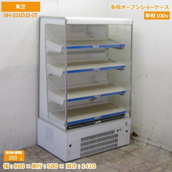 中古厨房 東芝 多段オープンショーケース SH-321DJ2-IT 880×580×1410 /19J1201Z