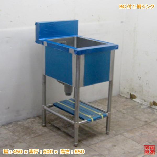 未使用厨房 ステンレス BG付1槽シンク 450×600×850 業務用1層流し台 /19J1405S
