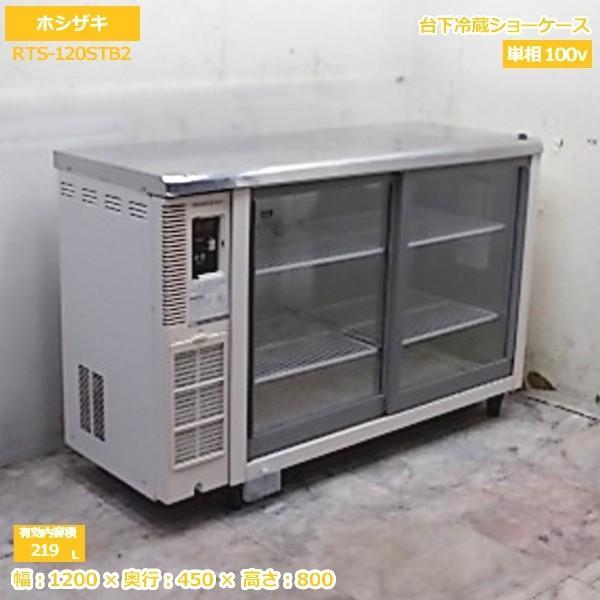 中古厨房 ホシザキ 台下冷蔵ショーケース RTS-120STB2 1200×450×800 /19J1901S