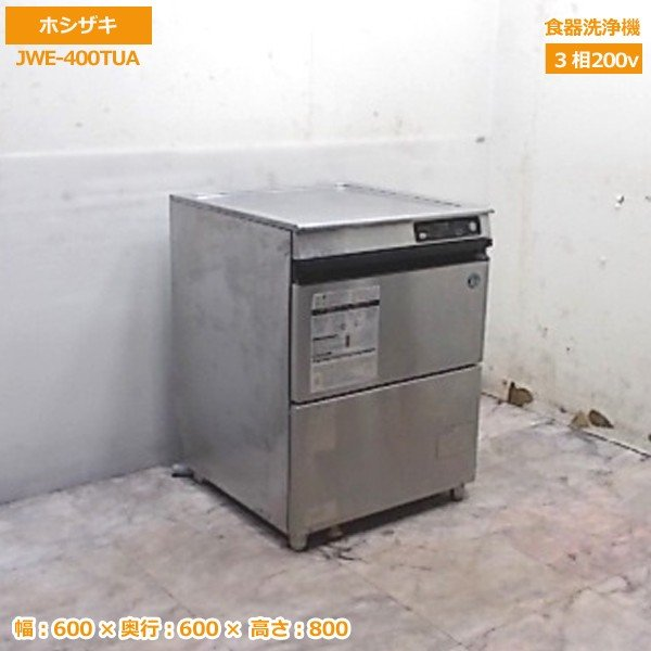 中古厨房 ホシザキ 食器洗浄機 JWE-400TUA3 業務用食洗機 600×600×800 /19J2501Z