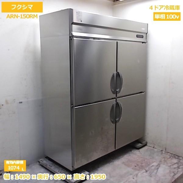 中古厨房 フクシマ 縦型4ドア冷蔵庫 ARN-150RM 1490×650×1950 /19J2541Z