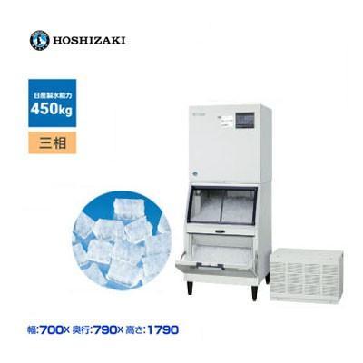 ホシザキ チップアイス製氷機 [スタックオン] ■CM-450ASK-SA■ 製氷能力450kg 幅700×奥行790×高さ1790mm