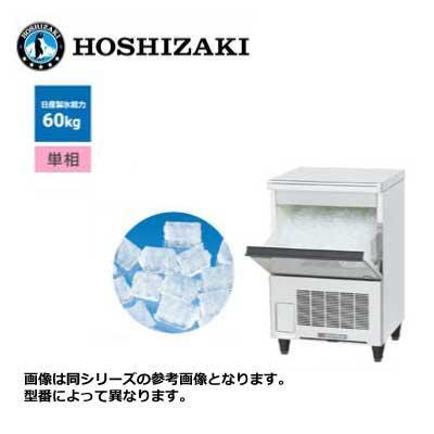 ホシザキ チップアイス製氷機 [アンダーカウンタータイプ] ■CM-60A■ 製氷能力60kg 幅500×奥行450×高さ800mm