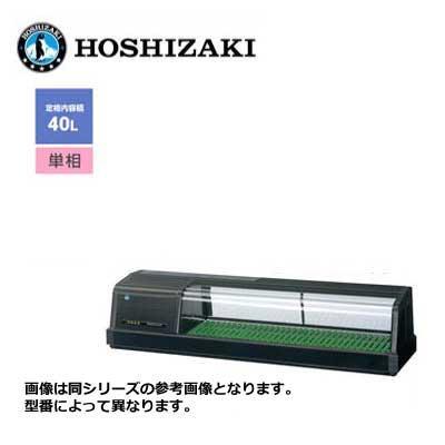 ホシザキ 恒温高湿ネタケース [外装ブラック LED照明] ■FNC-120BL-L(R)■ 40L 幅1200×奥行345×高さ280mm