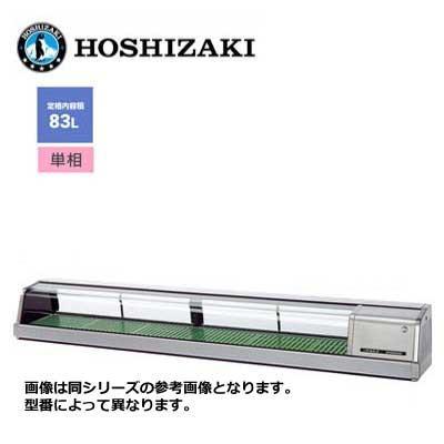 ホシザキ 恒温高湿ネタケース [外装ステンレス LED照明] ■FNC-210BS-L(R)■ 83L 幅2100×奥行345×高さ280mm