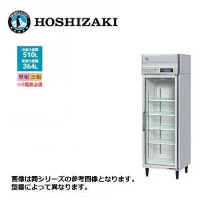 ホシザキ リーチイン冷凍ショーケース ユニット上置き [ロングガラス扉] ■FS-63A3■ 364L 幅625×奥行800×高さ1970mm