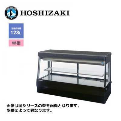 ホシザキ 高湿ディスプレイケース ■HKD-4B1■ 123L 幅1195×奥行477×高さ730mm