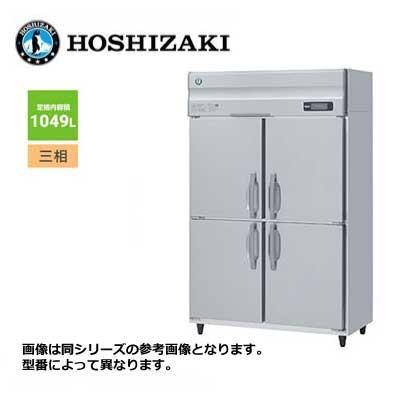 ホシザキ 4ドア 縦形冷蔵庫 LAシリーズ ■HR-120LA3■ 1049L 幅1200×奥行800×高さ1910mm