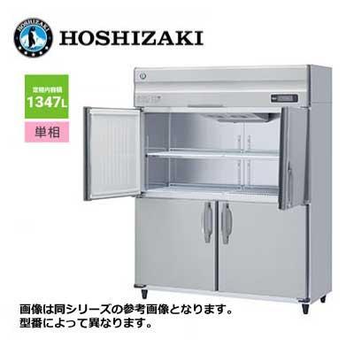 ホシザキ 4ドア 縦形冷蔵庫 Aシリーズ ■HR-150A-ML■ 1347L 幅1500×奥行800×高さ1910mm