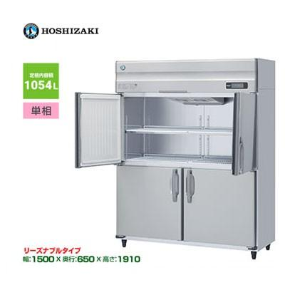 ホシザキ 4ドア 縦形冷蔵庫 LAシリーズ ワイドスルー ■HR-150LAT-ML■ 1054L 幅1500×奥行650×高さ1910mm