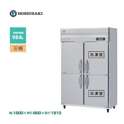 ホシザキ 4ドア 縦形冷凍冷蔵庫 Aシリーズ ■HRF-120AF3■ 計984L 幅1200×奥行800×高さ1910mm